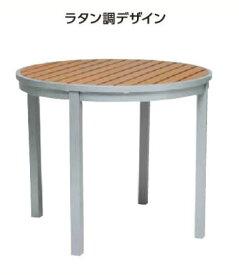 ガーデンテーブル 【 アルミフレーム 】 1台分 【 チーク色 】 【 ラタン調デザイン 】 【 完成品 】 【 送料込み 】 多目的テーブル ライオン事務器 屋外家具