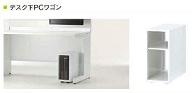 PCワゴン デスク下PCワゴン キャスター付き 【 W200×D500×H610 】 【 オフホワイト色 】 内田洋行ワゴン