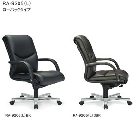 エグゼクティブチェア RA-9205(L)チェア 1脚分 【 ローバック 】 【 サークル肘 固定肘 肘付き 】 【 アルミ脚 】 【 選べる張り地カラー 全2色 ( 皮張り + ビニール張り ) 】 【 送料込み 】【 法人格限定 】 事務用回転椅子 アイコチェア