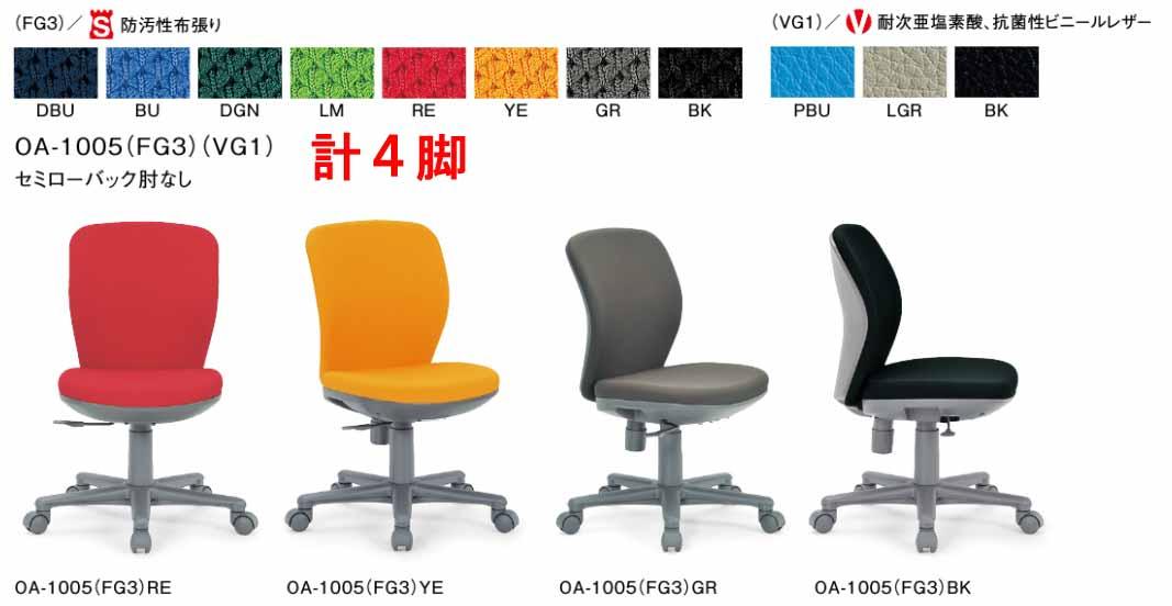 【 同色4脚セット 】 OA-1005チェアー 【 セミローバック 】 【 肘なし 】 【 樹脂脚 】 【 布張り or ビニール張り 選べる張地カラー 全11色 】 【 送料込み 】 事務用回転椅子 アイコチェア
