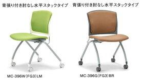 会議チェア MC-396(FG3)(VG1) 同色2脚セット 【 肘なし 】【 背座布張り 選べるシェルカラー+ 選べる張地カラー 全30通り 】 【 キャスター脚タイプ 】 【 水平スタッキング可能 】 【 法人格限定 】 ミーティングチェア アイコチェア