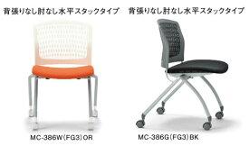 会議チェア MC-386(FG3)(VG1) 同色2脚セット 【 肘なし 】【 背樹脂メッシュ 選べるシェルカラー+ 選べる張地カラー 全30通り 】 【 キャスター脚タイプ 】 【 水平スタッキング可能 】 【 法人格限定 】 ミーティングチェア アイコチェア