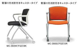 会議チェア MC-393(FG3)(VG1) 同色2脚セット 【 肘付き 】【 背座布張り 選べるシェルカラー+ 選べる張地カラー 全30通り 】 【 キャスター脚タイプ 】 【 スタッキングタイプ 】 【 法人格限定 】 ミーティングチェア アイコチェア