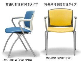 会議チェア MC-391(FG3)(VG1) 同色2脚セット 【 肘付き 】【 背座布張り 選べるシェルカラー+ 選べる張地カラー 全30通り 】 【 4本脚タイプ 】 【 スタッキングタイプ 】 【 法人格限定 】 ミーティングチェア アイコチェア