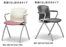 会議チェア MC-381(FG3)(VG1) 同色2脚セット 【 肘付き 】【 樹脂メッシュ 選べるシェルカラー+ 選べる張地カラー 全30通り 】 【 4本脚タイプ 】 【 スタッキングタイプ 】 【 法人格限定 】 ミーティングチェア アイコチェア