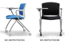 会議チェア MC-393T(FG3)(VG1) 同色2脚セット 【 メモ台付き 】 【 両肘 】 【 背座布張り 選べるシェルカラー+ 選べる張地カラー 全30通り 】 【 キャスター脚タイプ 】 【 スタッキング可能 】 【 法人格限定 】 ミーティングチェア アイコチェア