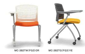 会議チェア MC-382T(FG3)(VG1) 同色2脚セット 【 メモ台付き 】 【 片肘 】 【 背樹脂メッシュ 選べるシェルカラー+ 選べる張地カラー 全30通り 】 【 キャスター脚タイプ 】 【 スタッキング可能 】 【 法人格限定 】 ミーティングチェア アイコチェア