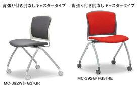 会議チェア MC-392(FG3)(VG1) 同色2脚セット 【 肘なし 】【 背座布張り 選べるシェルカラー+ 選べる張地カラー 全30通り 】 【 キャスター脚タイプ 】 【 スタッキング可能 】 【 法人格限定 】 ミーティングチェア アイコチェア