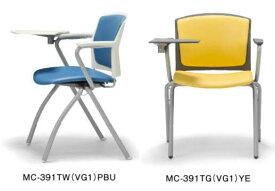 会議チェア MC-391T(FG3)(VG1) 同色2脚セット 【 メモ台付き 】 【 両肘 】 【 背座布張り 選べるシェルカラー+ 選べる張地カラー 全30通り 】 【 4本脚タイプ 】 【 スタッキングタイプ 】 【 法人格限定 】 ミーティングチェア アイコチェア