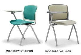 会議チェア MC-390T(FG3)(VG1) 同色2脚セット 【 メモ台付き 】 【 片肘 】 【 背座布張り 選べるシェルカラー+ 選べる張地カラー 全30通り 】 【 4本脚タイプ 】 【 スタッキング可能 】 【 法人格限定 】 ミーティングチェア アイコチェア
