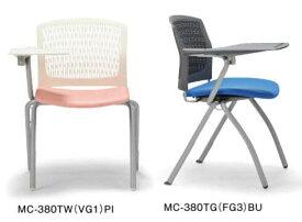 会議チェア MC-380T(FG3)(VG1) 同色2脚セット 【 メモ台付き 】 【 片肘 】 【 背樹脂メッシュ 選べるシェルカラー+ 選べる張地カラー 全30通り 】 【 4本脚タイプ 】 【 法人格限定 】 ミーティングチェア アイコチェア