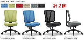 【 法人格限定 】 KS-1000 (M16) メッシュチェア 2脚セット 【 背付きタイプ 】 【 肘なし アームレス 】 【 背メッシュ+座クッション 】 【 布張り 選べる張地カラー 全5色 】 【 樹脂脚 】 事務用回転椅子 アイコチェア