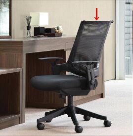 【 法人格限定 】 MA-2002B メッシュチェア 1脚分 【 可動肘 肘付き 】 【 背メッシュ+座クッション 】 【 ブラック色 】 【 樹脂脚 】 事務用回転椅子 アイコチェア
