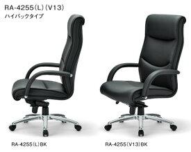エグゼクティブチェア 1脚分 RA-4255(L) 【 ハイバックタイプ 】 【 固定肘 肘付き 】 【 革張り+ビニールレザー張り ブラック色 】 【 アルミ脚 】 【 法人格限定 】 事務用回転椅子 アイコチェア