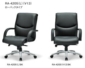 エグゼクティブチェア 1脚分 RA-4205(F21)(V8) 【 ローバックタイプ 】 【 固定肘 肘付き 】 【 ビニールレザー張り ブラック色 】 【 アルミ脚 】 【 法人格限定 】 事務用回転椅子 アイコチェア