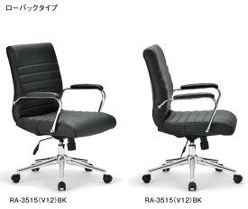 【 法人格限定 】 エグゼクティブチェア 1脚分 RA-3515(V12) 【 ローバックタイプ 】 【 固定肘 肘付き 】 【 ビニールレザー張り ブラック色 】 【 スチール脚 】 事務用回転椅子 アイコチェア