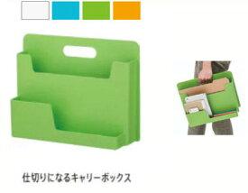 仕切りになるキャリーボックス 【 W350×D114×H260 】 【 選べる 全4色 】 【 4ケセット 】 【 簡易仕切り 】 個別デスク上の仕切りに フリーアドレスでの個人作業用に持ち運びが便利なボックス ウチダ