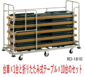 プラスジョインテックス お買い得な台車×1台と脚折りたたみ式テーブル×10台のセット 台車:W1970×D760×H1400mm テーブル:W1800×D450×H700mmm 台車:コーナーバンパー付/キャスター付(DN-1+RD-1810)