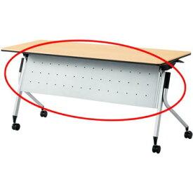 プラスジョインテックス Linello(リネロ)2 フォールディングテーブル専用 幕板[W1500用][選べるカラー全2色][スチール製][お客様取付]※テーブルは商品に含まれておりません