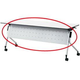 プラスジョインテックス Linello(リネロ)2 フォールディングテーブル専用 幕板[W1800mm][選べるカラー全2色][スチール製][お客様取付]※テーブルは商品に含まれておりません