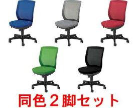 ライオン事務器 アミノチェア 同色2脚セット 【 背メッシュ 】 【 ブラックシェル 】 【 アームレス 肘なし 】 【 選べる張地カラー 全5色 】 【 完成品渡し 】 【 送料込み 】 ( Amino ) 事務用回転椅子 オフィスチェア