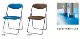 ライオン事務器 折りたたみパイプ椅子 計2脚セット No.416P 【 選べる張地カラー 全2色 ビニールレザー張り 】 【 完成品渡し 】 【 送料込み 】 【 一体成型型座面 体圧分散 前滑り防止対策 】 ミーテイングチェア