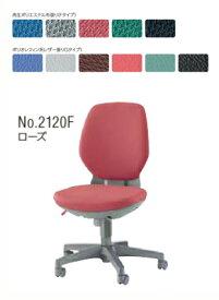 アエバ21 1stチェア 【 ハイバック 】 【 アームレス 肘なし 】 【 選べる張地カラー 全11色 】 【 送料込み 】 【 完成品渡し 】 ( AEBA21 ) 事務用回転椅子 ライオン事務器チェア