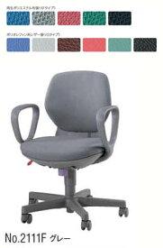 アエバ21 1stチェア 【 ローバック 】 【 サークルアーム 固定肘 肘付き 】 【 選べる張地カラー 全12色 】 【 送料込み 】 【 完成品渡し 】 ( AEBA21 ) 事務用回転椅子 ライオン事務器チェア