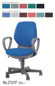 アエバ21 1stチェア 【 ハイバック 】 【 サークルアーム 固定肘 肘付き 】 【 選べる張地カラー 全12色 】 【 送料込み 】 【 完成品渡し 】 ( AEBA21 ) 事務用回転椅子 ライオン事務器チェア