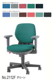 アエバ21 1stチェア 【 ローバック 】 【 フレキシブルアーム 可動肘 肘付き 】 【 選べる張地カラー 全12色 】【 完成品渡し 】 ( AEBA21 ) 事務用回転椅子 ライオン事務器チェア