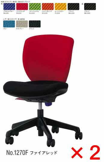 シルフィードチェア 同色2脚セット 【 ローバック 】 【 アームレス 肘なし 】 【 選べる張地カラー 全9色 】 【 送料無料 】 【 完成品渡し 】 事務用回転椅子 ライオン事務器チェア