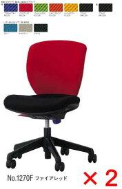 ライオン事務器 シルフィードチェア 同色2脚セット 【 ローバック 】 【 アームレス 肘なし 】 【 選べる張地カラー 全9色 】 【 送料込み 】 【 完成品渡し 】 事務用回転椅子