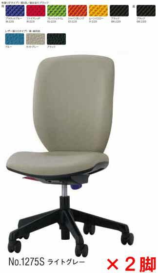 シルフィードチェア 同色2脚セット 【 ハイバック 】 【 アームレス 肘なし 】 【 選べる全9色 】 【 送料込み 】 【 完成品渡し 】 事務用回転椅子 ライオン事務器チェア