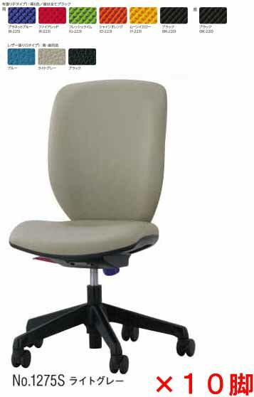 シルフィードチェア 同色10脚セット 【 ハイバック 】 【 アームレス 肘なし 】 【 選べる全9色 】 【 送料込み 】 【 完成品渡し 】 事務用回転椅子 ライオン事務器チェア