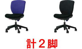 ライオン事務器 シルフィードチェア 計2脚セット 【 ローバック 】 【 アームレス 肘なし 】 【 選べる背面カラー 全2色 布張り 】 【 送料込み 】 【 完成品渡し 】 事務用回転椅子