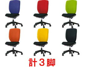 シルフィードチェア 同色3脚セット 【 ハイバック 】 【 アームレス 肘なし 】 【 選べる張地カラー 全6色 布張り 】 【 送料込み 】 【 完成品渡し 】 事務用回転椅子 ライオン事務器チェア