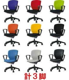 シルフィードチェア 同色3脚分 【 ローバック 】 【 サークルアーム 固定肘 肘付き 】 【 選べる張地カラー 全9色 】 【 完成品渡し 】 【 送料込み 】 事務用回転椅子 ライオン事務器チェア