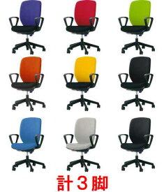 シルフィードチェア 同色計3脚 【 ハイバック 】 【 サークルアーム 固定肘 肘付き 】 【 選べる全9色 】 【 完成品渡し 】 【 送料込み 】 事務用回転椅子 ライオン事務器チェア