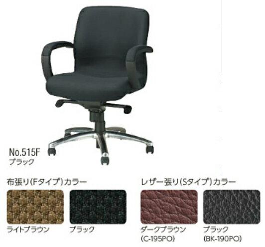 プレジデントチェアー NO.515 【 ローバック 】 【 肘付き 固定肘 L型アーム 】 【 選べる張地カラー 全4色 】 【 完成品渡し 】 【 送料込み 】 社長椅子 ライオン事務器