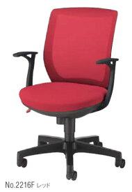 アミノチェア 【 背メッシュ 】 【 ブラックシェル 】 【 固定肘 肘付き 】 【 選べる張地カラー 全5色 】 【 樹脂脚 】 【 送料込み 】 ( Amino ) 事務用回転椅子 ライオン事務器チェア