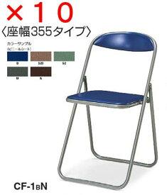 折りたたみパイプ椅子 同色10脚セット CF-1 【 座幅355 】 【 選べるカラー 全5色 ビニールシート張り 】 【 完成品渡し 】 【 指挟み防止対策安全機構 】 【 小スペース収納タイプ 】 コクヨ チェア