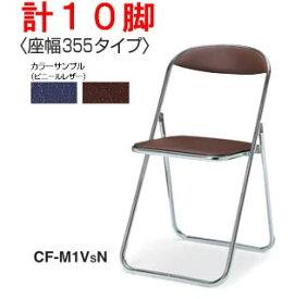 折りたたみパイプ椅子 10脚セット CF-M1V 【 座幅355 】 【 選べるカラー 全2色 ビニールレザー張り 】 【 超軽量 】 【 指挟み防止対策安全機構 】 【 小スペース収納タイプ 】 【 完成品渡し 】 コクヨ チェア