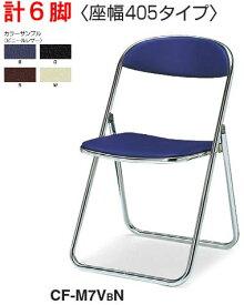 折りたたみパイプ椅子 同色6脚セット CF-M7V 【 座幅405 】 【 選べるカラー 全3色 ビニールレザー張り 】 【 完成品渡し 】 【 指挟み防止対策安全機構 】 【 小スペース収納タイプ 】 CF-M7V コクヨ チェア