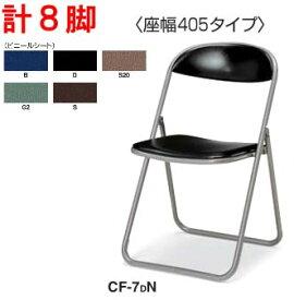 折りたたみパイプ椅子 同色8脚セット CF-7 【 座幅405 】 【 選べる張地カラー 全5色 ビニールシート張り 】 【 完成品渡し 】 【 小スペース収納タイプ 】 【 指挟み防止対策安全機構 】 コクヨ チェア