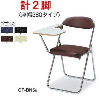 折りたたみパイプ椅子 同色2脚セット CF-BN5 【 座幅380 】 【 Sバネ入り 】 【 メモ台付き 】 【 選べるカラー 全2色 】 【 完成品渡し 】 【 指挟み防止対策安全機構 】 【 小スペース収納タイプ 】 コクヨ チェア