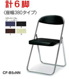 折りたたみパイプ椅子 同色6脚セット CF-B5 【 座幅380 】 【 Sバネ入り 】 【 選べるカラー 全3色 】 【 指挟み防止対策安全機構 】 【 小スペース収納タイプ 】 【 完成品渡し 】 コクヨ チェア