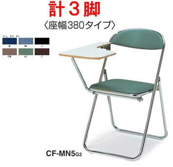 折りたたみパイプ椅子 同色3脚セット CF-MN5 【 座幅380 】 【 メモ台付き 】 【 選べるカラー 全4色 ビニールシート張り 】 【 指挟み防止対策安全機構 】 【 小スペース収納タイプ 】 【 完成品渡し 】 コクヨ チェア