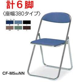 折りたたみパイプ椅子 同色6脚セット CF-M5 【 座幅380】 【 選べるカラー 全7色 ビニールシート張り 】 【 指挟み防止対策安全機構 】 【 小スペース収納タイプ 】 【 完成品渡し 】 コクヨ チェア