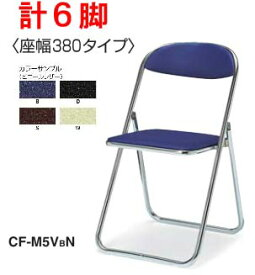 折りたたみパイプ椅子 同色6脚セット CF-M5V 【 座幅380 】 【 選べるカラー 全3色 ビニールレザー張り 】 【 指挟み防止対策安全機構 】 【 小スペース収納タイプ 】 【 完成品渡し 】 コクヨチェア