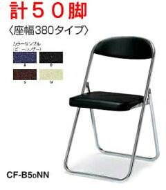 折りたたみパイプ椅子 同色50脚セット CF-B5 【 座幅380 】 【 Sバネ入り 】 【 選べるカラー 全3色 】 【 指挟み防止対策安全機構 】 【 小スペース収納タイプ 】 【 完成品渡し 】 コクヨ チェア